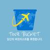 투어버킷 logo