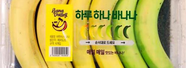 조경민 - [마케팅] '이마트, 매일 순서대로 먹는 '하루 하나 바나나' 출시' 사진을 보는 순간...