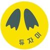 듀자미 스튜디오 logo