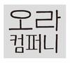 오라컴퍼니 logo