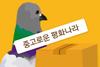 반지하게임즈 logo