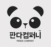 판다컴퍼니(Panda Company) logo