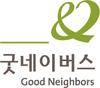굿네이버스 logo