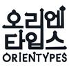 오리엔타입스 logo