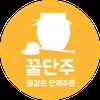 꿀단주 logo