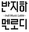 반지하멜로디 logo