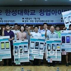 한성대 앱창작터, 창업경진대회 '성료'