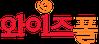 와이즈폴 logo