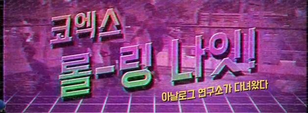 아날로그 복고 롤러장 <코엑스 롤링 나잇>
