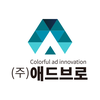 애드브로 logo