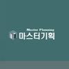 마스터기획 logo