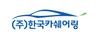 ㈜한국카쉐어링 logo