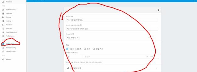 [안드로이드] FCM 웹( JAVA )서버에서 푸시메세지 보내기