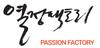 열정팩토리 logo