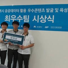 대구SW고 학생들, 공공데이터 활용 우수콘텐츠 발굴 및 육성프로젝트에서 장려상 수상