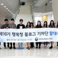 행복청 10기 블로그 기자단 발대식 개최