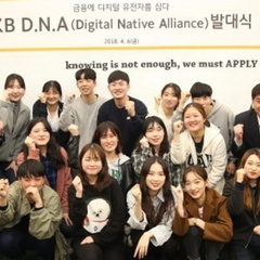 KB금융그룹 'KB D.N.A(Digital Native Alliance)' 발대식