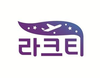 라크티 logo
