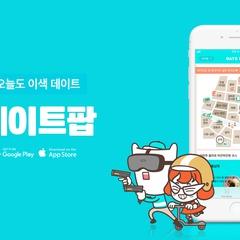 데이트코스 추천 서비스 '데이트팝', 23억 투자 유치