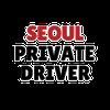 서울프라이빗드라이버 logo