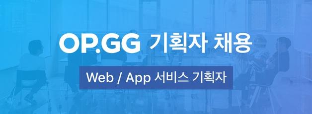 OP.GG에서 Web/APP 서비스 기획자를 모십니다.