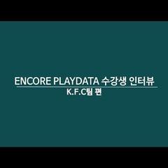 [2019 플레이데이터 수강생 후기] K.F.C팀
