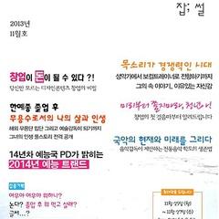 취업과 진로 '잡썰 Job設'…한국예술종합학교
