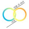 시와 시 사이 시간 logo