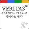 베리타스알파 logo