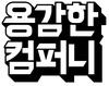 용감한컴퍼니 logo