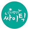 심리웹진 싸이틱 logo
