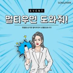 손앤박, 인스타그램 이벤트 '멀티우먼 도와줘' 진행