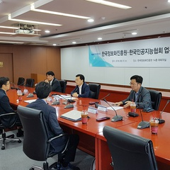 KOAIA-NIA, 전자정부 인공지능(AI) 기술 확산 협력 '맞손'