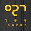 (주)이롭게 logo