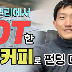 [동영상 인터뷰] 이형진, '방탄커피'로 행복한 다이어트 전도사