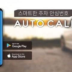 주차 안심번호 서비스 `오토콜링` iOS 업그레이드 버전 출시