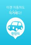 천언더 logo
