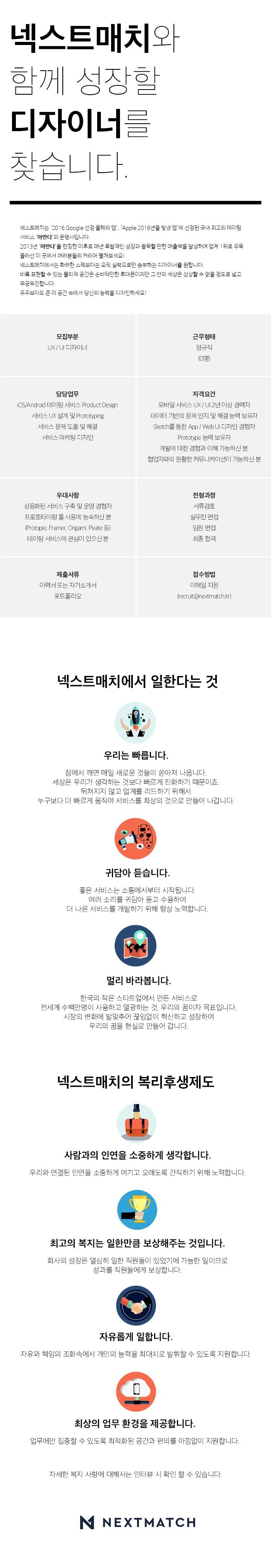 UX / UI 채용