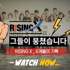 RISING X 대장정의 마무리! 지난 6개월의 기록