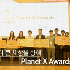리뷰] 더 큰 세상으로! Planet X 개발자 컨퍼런스