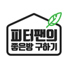 피터팬의 좋은방 구하기(PETERPANZ) logo