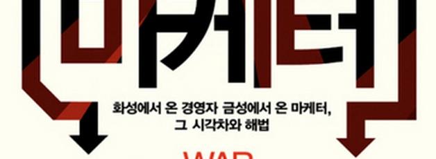 [책] 경영자 vs 마케터 (War in the Boardroom) – 알 리스, 로라 리스