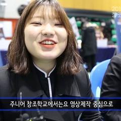 2017 굿모닝 주니어 창조학교 경진대회