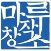 마루창작소 logo