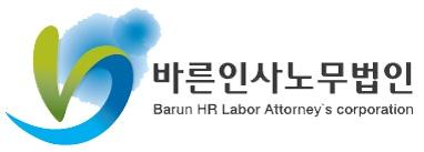 바른인사노무법인 로고