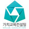 가치교육컨설팅 logo
