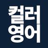 컬러 영어 logo