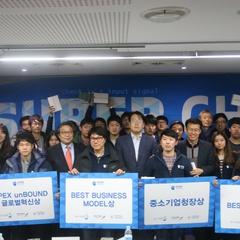 대학기업가 센터 '슈퍼 챌린지 해커톤대회' 성황리에 폐막