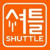 셔틀 logo