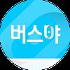 버스야 logo
